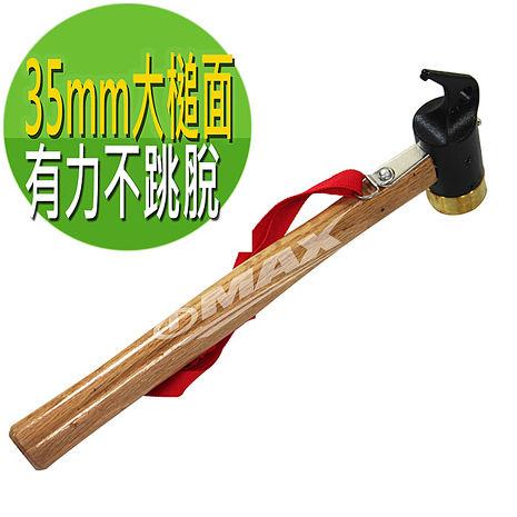 OMAX鍛造強化銅頭營槌