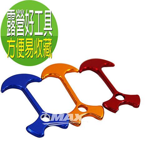 oamx鋁合金魚骨地釘-8入(顏色隨機出貨)