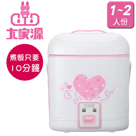 大家源福利品 二人份隨行電子鍋-粉紅愛戀款TCY-3012