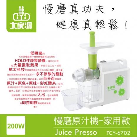 大家源TCY-6701慢磨原汁機-家用款/嬰兒果汁機