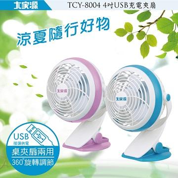 大家源TCY-8004 4吋USB充電夾扇