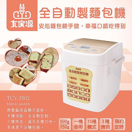 大家源福利品 500/750g全自動製果醬/優格/肉鬆/麵包機TCY-3502