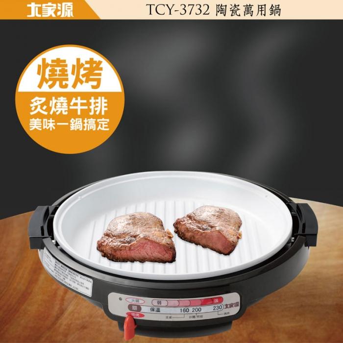 大家源福利品 3.5L陶瓷(煎煮炒炸)萬用鍋TCY-3732