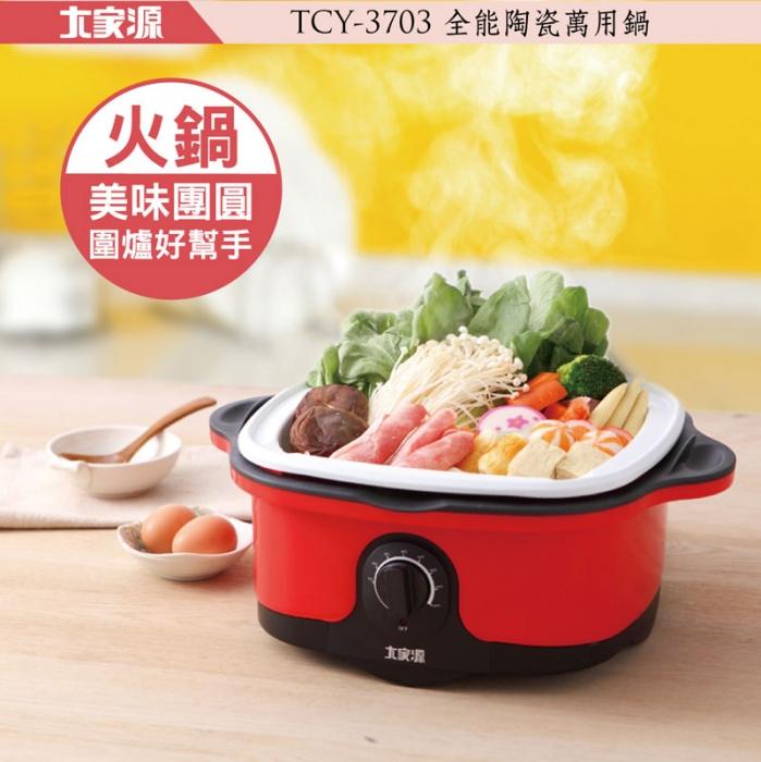福利品-大家源TCY-3703 全能陶瓷萬用鍋