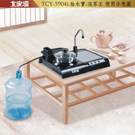 大家源TCY-5904  3L 即熱式飲水機(泡茶王)