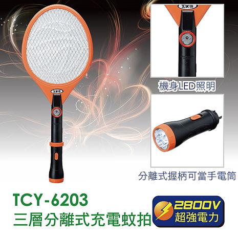 大家源TCY-6203三層分離式充電蚊拍