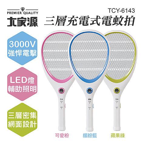 大家源TCY-6143三層充電式電蚊拍