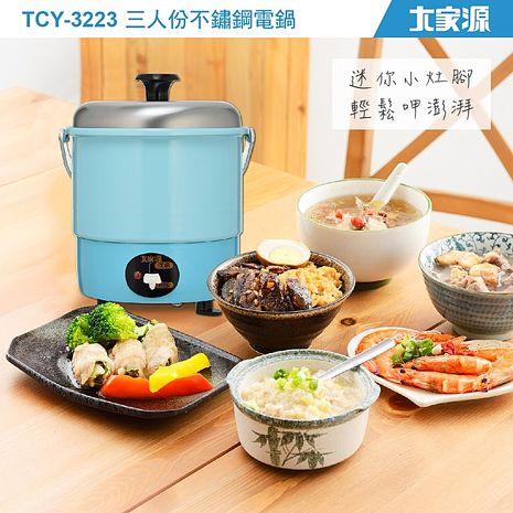 大家源福利品 三人份304不鏽鋼電鍋-藍TCY-3223