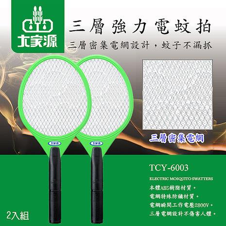 大家源 三層強力電蚊拍(綠)-2入組 TCY-6003