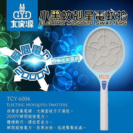 大家源 四層強力電蚊拍-小黑蚊剋星TCY-6004