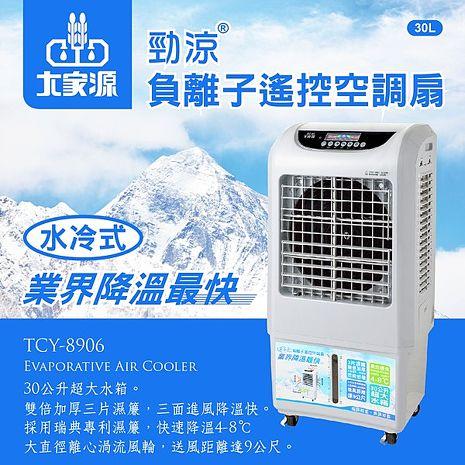 大家源福利品 30L勁涼負離子遙控空調扇/水冷扇-灰色TCY-8906