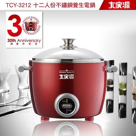 大家源福利品 十二人份晶饌304不鏽鋼電鍋-酒紅色TCY-3212