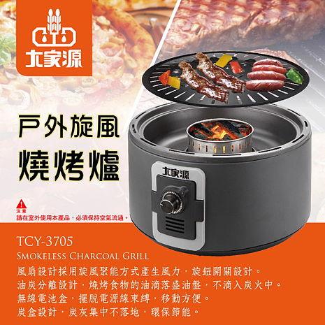 大家源福利品 戶外旋風燒烤爐TCY-3705