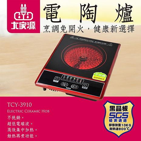 大家源福利品 微晶按鍵式電陶爐TCY-3910