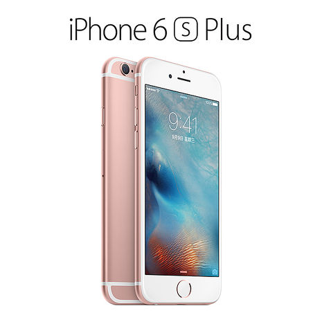 iPhone 6s Plus 32G(玫瑰金)