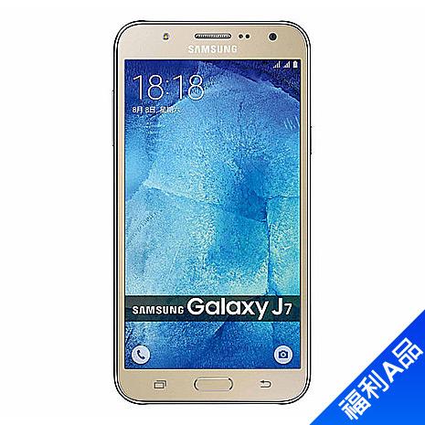 Samsung Galaxy J7 (金)【拆封福利品A級】