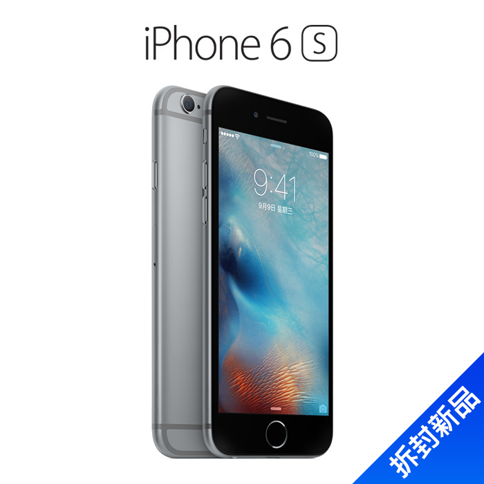 (領券再折千)iPhone 6s 16G(灰)【拆封新品】