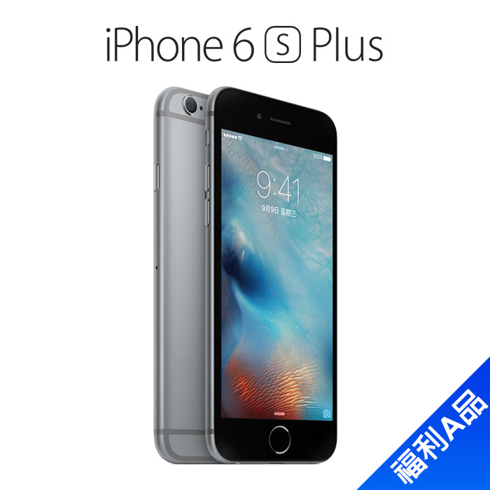 iPhone 6s Plus 64G(灰)【拆封福利品A級】