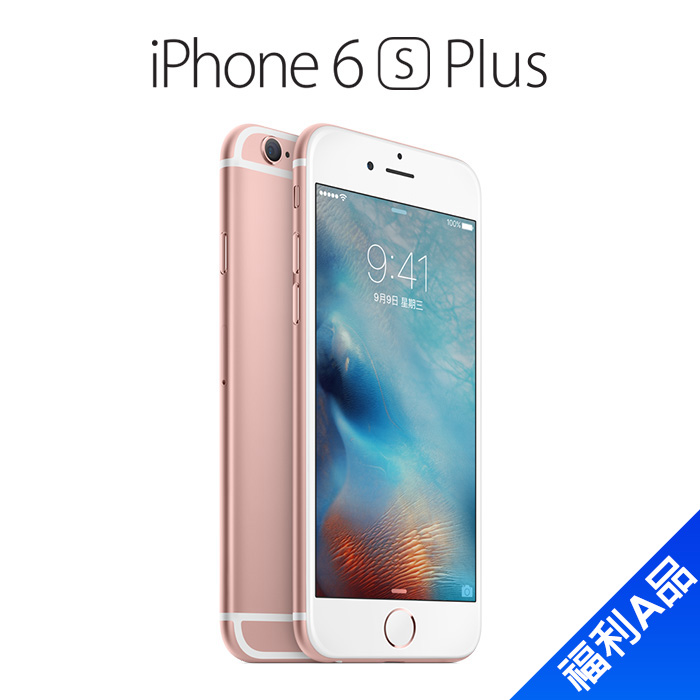 iPhone 6s Plus 64G(玫瑰金)【拆封福利品A級】