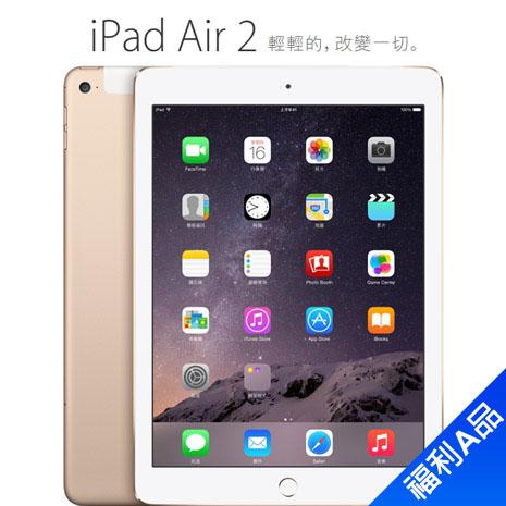 iPad Air2 64G/LTE/金【拆封福利品A級】