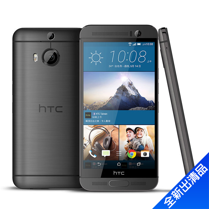 HTC One M9+ (M9 plus) 極光版 32G 深灰【全新出清品】