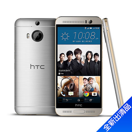 HTC One M9+ (M9 plus) 極光版 32G 銀金【全新出清品】