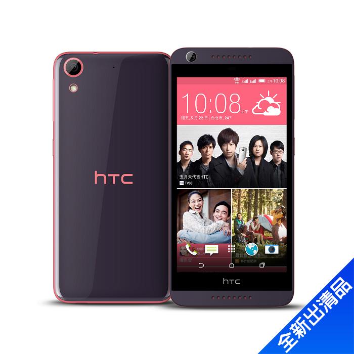HTC Desire 626G+ 雙卡 (紫)(3G)【全新出清品】