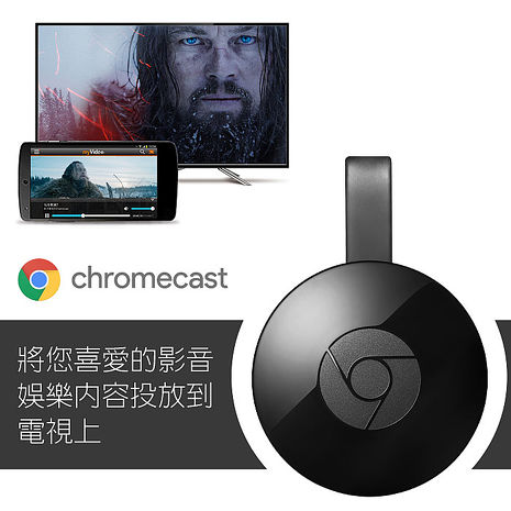 Google Chromecast 電視棒 HDMI 媒體串流播放器