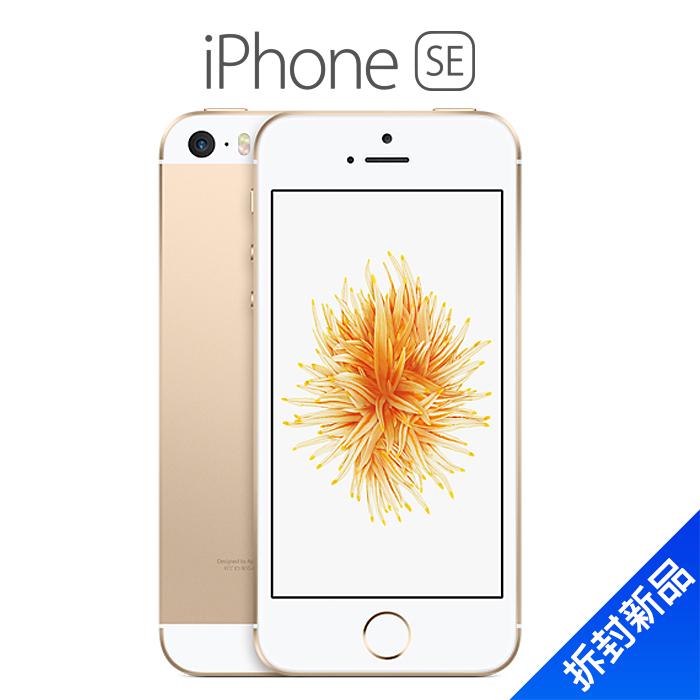 (領券再折千)iPhone SE 16G(金)(4G)【拆封新品】