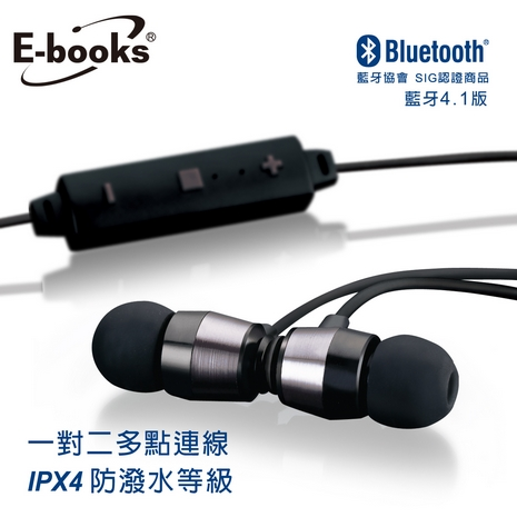 【E-books】S52藍牙4.1頸掛磁吸式氣密耳機