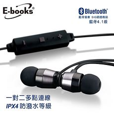 ~E~books~S52藍牙4.1頸掛磁吸式氣密耳機