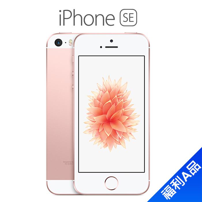 iPhone SE 64G(玫瑰金)(4G)【拆封福利品A級】