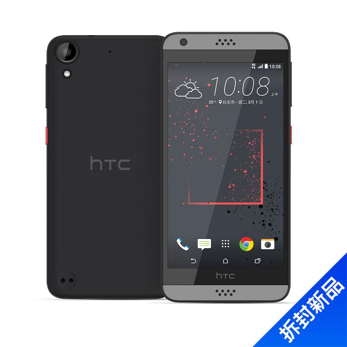 HTC Desire 530 16G/灰【拆封新品】