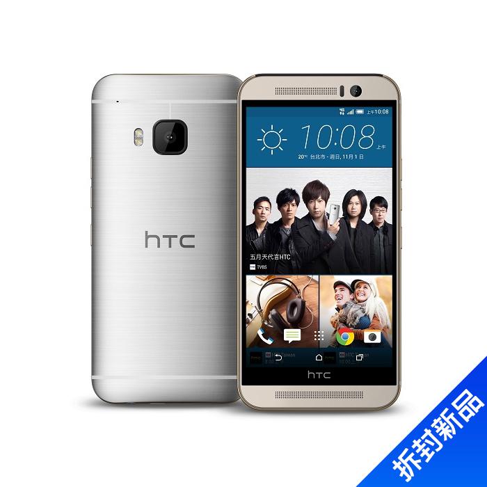 HTC One M9s 16G/銀金【拆封新品】