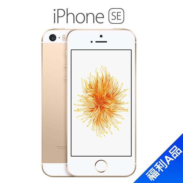 iPhone SE 16G(金)(4G)【拆封福利品A級】