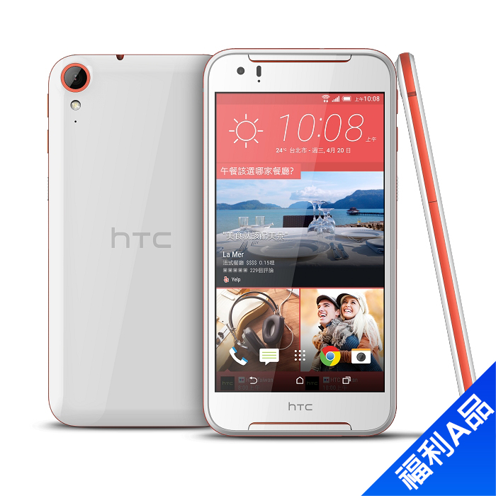 HTC Desire 830 (香草橘)【拆封福利品A級】