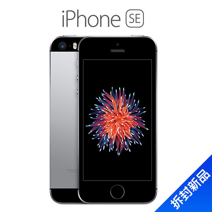 iPhone SE  64G(太空灰)(4G)【拆封新品】
