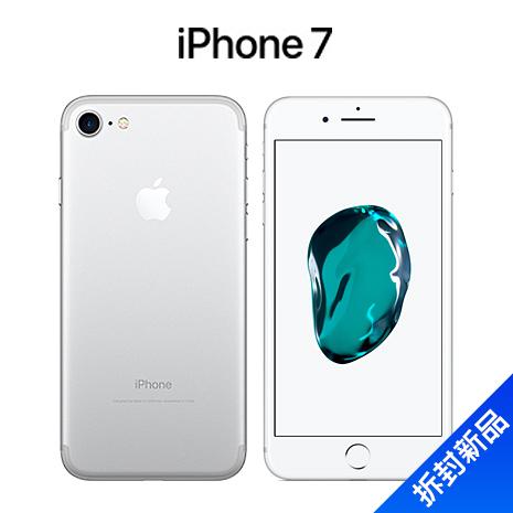 iPhone 7 128G(銀)【拆封新品】