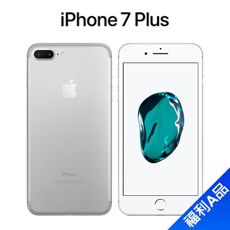 iPhone 7 Plus 32G(銀)【拆封福利品A級】