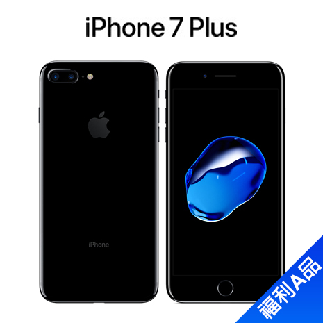 Apple iPhone 7 Plus 5.5 吋智慧型手機 (256GB)-曜石黑