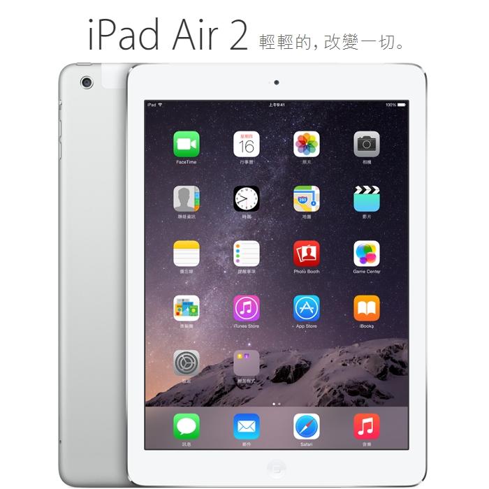 iPad Air 2 32G 銀 LTE版