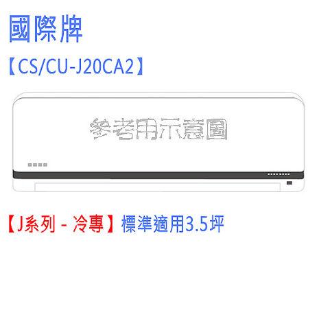 國際牌ECO NAVI 變頻J精品系列冷專分離式冷氣CS/CU-J20CA2(標準3.5坪用)