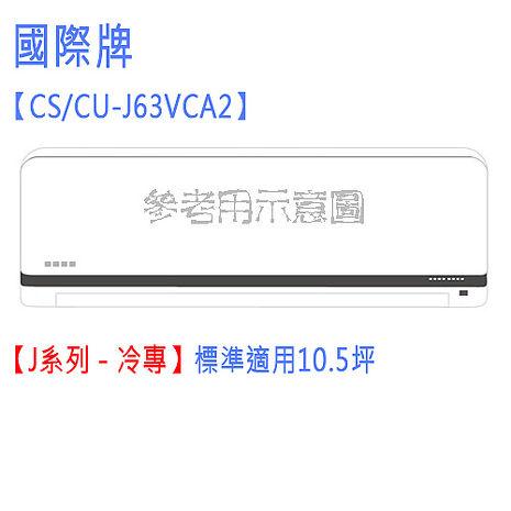 國際牌ECO NAVI 變頻J精品系列冷專分離式冷氣CS/CU-J63VCA2(標準10.5坪用)