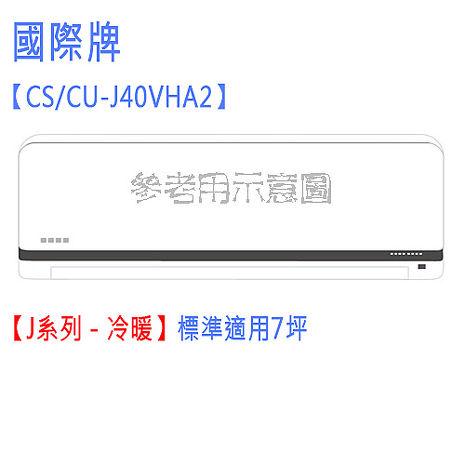 國際牌ECO NAVI 變頻J精品系列冷暖分離式冷氣CS/CU-J40VHA2(標準7坪用)