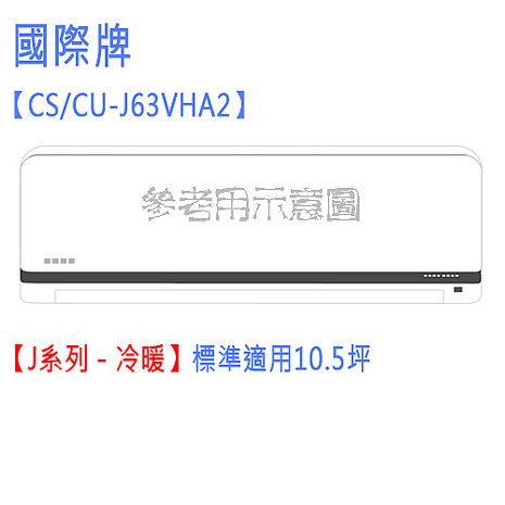 國際牌ECO NAVI 變頻J精品系列冷暖分離式冷氣CS/CU-J63VHA2(標準10.5坪用)