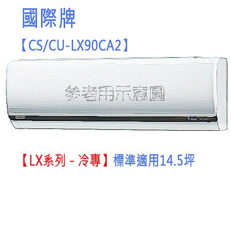 國際牌奈米水離子ECO NAVI節能空調分離冷氣CS/CU-LX90CA2(標準14.5坪用)