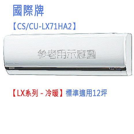 國際牌奈米水離子ECO NAVI節能空調分離冷暖氣CS/CU-LX71HA2(標準12坪用)