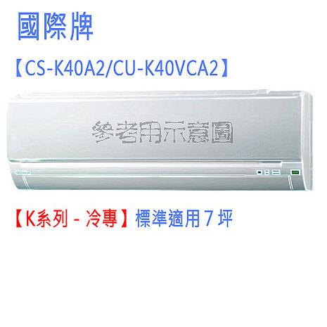 國際牌自體淨變頻分離式冷氣CS-K40A2/CU-K40VCA2(標準7坪用)
