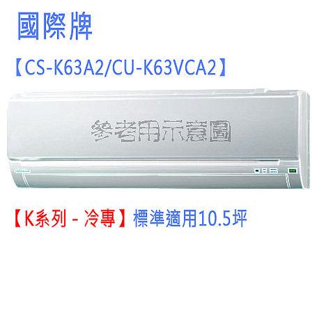 國際牌自體淨變頻分離式冷氣CS-K63A2/CU-K63VCA2(標準10.5坪用)