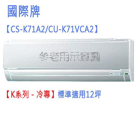 國際牌自體淨變頻分離式冷氣CS-K71A2/CU-K71VCA2(標準12坪用)